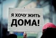 «Обманутым дольщикам нужно достроить дома за свой счет и за свои деньги»
