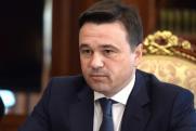 Воробьев рассказал на съезде «Единой России» о достигнутых успехах