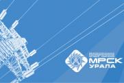 МРСК Урала участвует в международном форуме «Электрические сети»