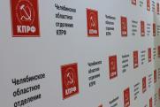 Коммунисты не могут определиться с кандидатом на выборы губернатора Челябинской области?