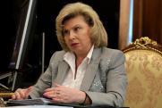 Москалькова считает, что УК РФ нужна отдельная статья для пыток