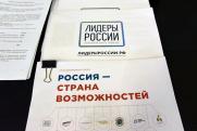 «От «Лидеров России» хочу получить опыт для самого себя»