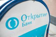 «Открытие» ввело для клиентов поглощенных банков восьмикратную комиссию