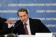 Нарышкин: профессиональные историки должны восстановить консенсус в вопросе памяти о войне