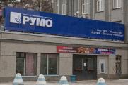 Нижегородский завод «Румо» полностью погасил долги по зарплате