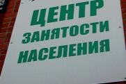 Красноярские безработные получили матпомощь на открытие бизнеса