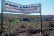 Дольщики ЖК «Новинки Smart City» свернут палаточный лагерь