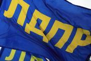 ЛДПР выдвинула кандидатов на выборы в Нижегородской области