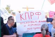 Активисты «Молодой Гвардии Единой России» на митинге КПРФ в Иркутске вступились за пострадавших от паводка
