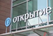 Банк «Открытие» опроверг утечку данных клиентов «Бинбанка»