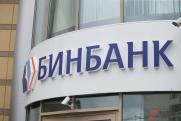 Данные 70 тысяч клиентов «Бинбанка» выложены в Сеть для продажи