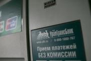 АСВ потребовало отменить сделку лопнувшего «Уралтрансбанка» на 146 миллионов