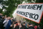 В Екатеринбурге пройдет «Марш бесов»