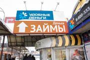 Жители Нижнего Поволжья все больше залезают в кредиты