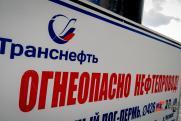 Ограниченная конкуренция. Арбитраж Санкт-Петербурга оштрафовал на 185 млн рублей дочернюю структуру «Транснефти»
