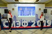 В Брянске начался Славянский международный экономический форум