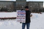 Сургутские дольщики продолжают серию пикетов: к протестующим присоединяются новые ЖК