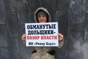 Сургутские дольщики ЖК «Ривер Хаус» не верят подписанному соглашению и вышли на одиночные пикеты