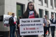 «Нет эстонскому произволу». «Молодая гвардия» вышла на пикет в Москве