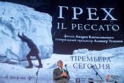 В Москве показали «Грех» Андрея Кончаловского