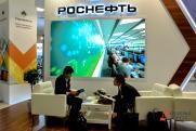Чистая прибыль «Роснефти» возросла на 25 процентов, до 550 миллиардов рублей
