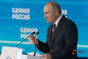 Смыслы съезда «Единой России»