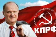«Поведение самарских коммунистов порочит честь партии!» Письмо от Зюганова оказалось фейком