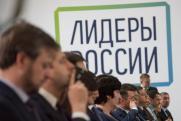 Победителей «Лидеров России» научили управлять социальными проектами