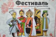В Новосибирске в День народного единства говорили на сорока языках