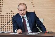 Главные смыслы пресс-конференции Владимира Путина