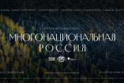 В восьми российских городах пройдут выставки, посвященные многонациональной культуре страны