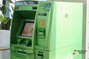 В Красноярском крае мужчина забыл в банкомате 200 тысяч