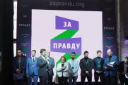 Движение Прилепина. Как прошел учредительный съезд партии «За правду»
