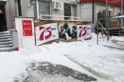 В Югре накажут хозяина алкомаркета, который использовал для рекламы логотип 75-летия Победы