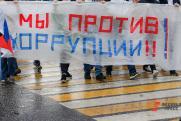 В Зауралье планируют протестные акции против коррупции во власти
