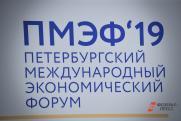 XXIV Петербургский международный экономический форум пройдет в 2021 году