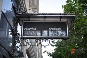 Держи в курсе. Какие регионы России выиграют от изменения стоимости валюты