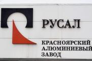 Компания «Русал» отметила 20-летие