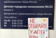 «Украденная поликлиника». Москвичи пожаловались Путину на Собянина