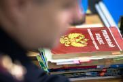 Свердловская полиция завершила расследование громкого дела с ущербом в 195 миллионов рублей
