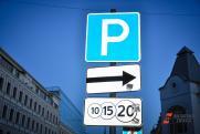 В центре Новосибирска заработали платные парковки