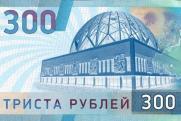 Екатеринбургский депутат Пирожков предлагает ввести в России 300-рублевую купюру