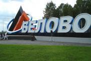 В Кузбассе отметили День шахтера