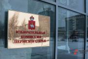 Прикамский крайизбирком зарегистрировал четырех кандидатов на губернаторских выборах
