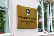 В Миассе обновился депутатский корпус
