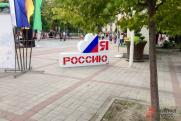 В Горячем Ключе за 900 миллионов предлагают построить «Россию»