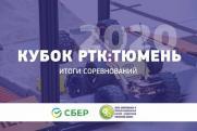 В Тюменской области подвели итоги соревнований по робототехнике
