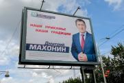 Избирательный фонд Махонина превысил сумму фондов всех других кандидатов