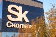 Что дало «Сколково»? Черная дыра российских инноваций
