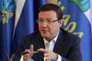 Дмитрий Азаров назвал ситуацию в Самарской области управляемой